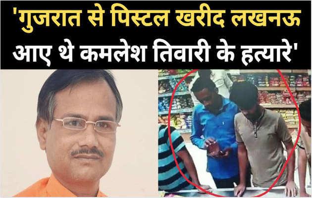 टॉप न्यूज़: 'गुजरात से पिस्टल खरीदकर लखनऊ आए थे कमलेश तिवारी के हत्यारे