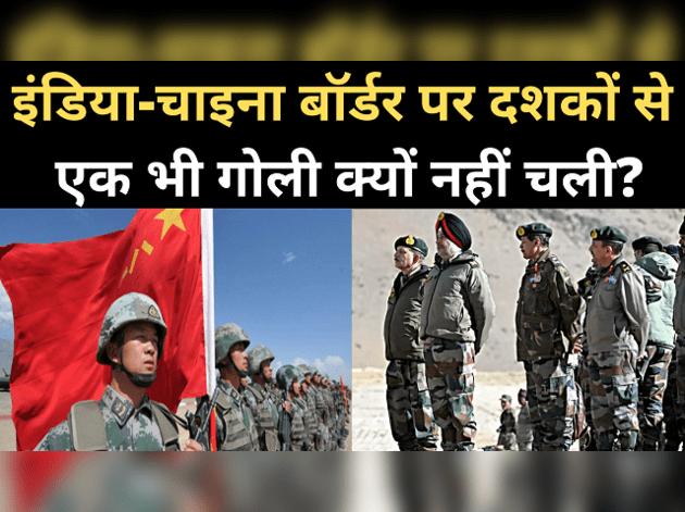 भारत-चीन सीमा पर दशकों से एक भी गोली क्यों नहीं चली?