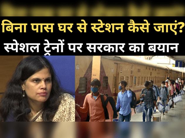 स्पेशल ट्रेन: सरकार ने बताया- घर से स्टेशन कैसे जाएं?