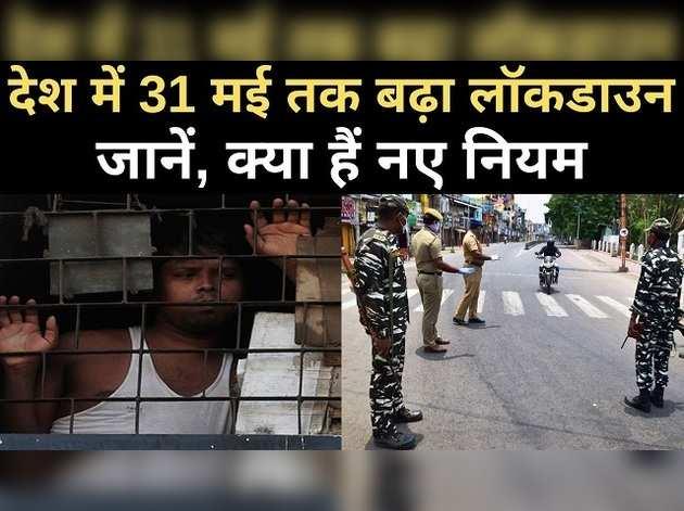 भारत में 31 मई तक बढ़ा लॉकडाउन, जानें नए नियम